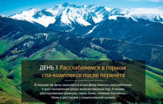 Путешествие в горы Казахстана